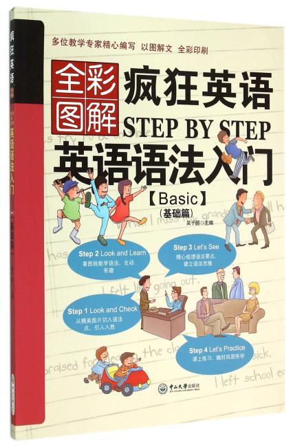 疯狂英语Step by Step 英语语法入门 Basic