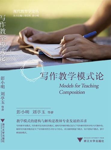 写作教学模式论