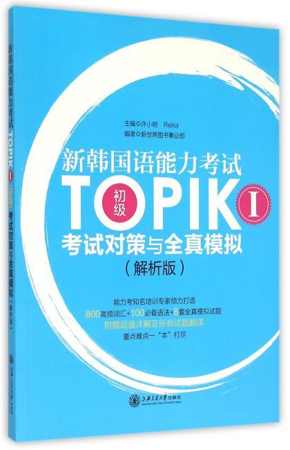 新韩国语能力考试TOPIK I(初级)考试对策与全真模拟(解析版)