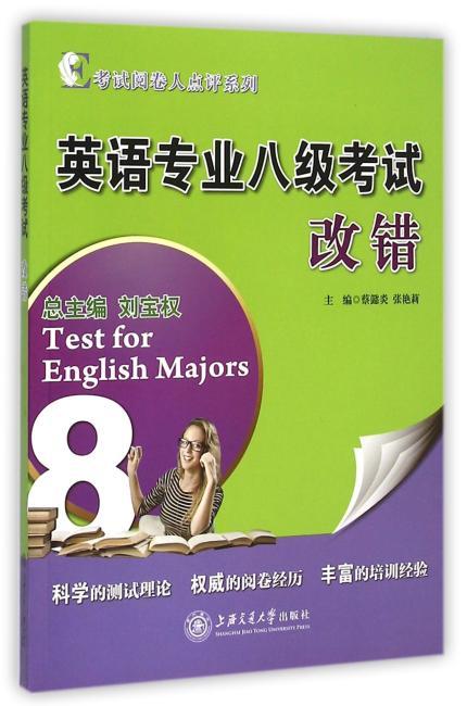 考试阅卷人点评系列-----英语专业八级考试改错
