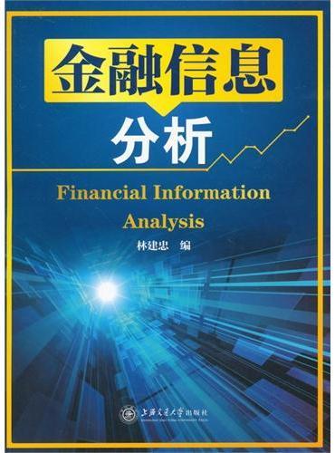 金融信息分析