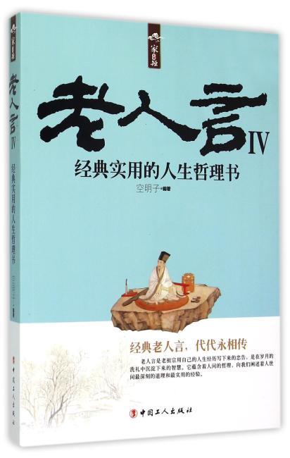 老人言Ⅳ:经典实用的人生哲理书