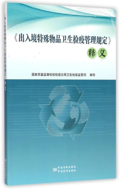 《出入境特殊物品卫生检疫管理规定》释义