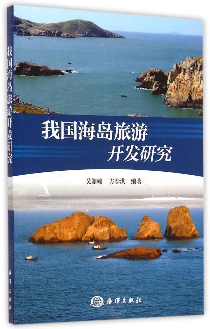 我国海岛旅游开发研究