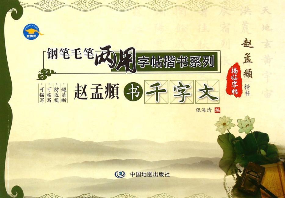 钢笔毛笔两用字帖楷书系列·赵孟頫书千字文(著名书法家张海清编写)