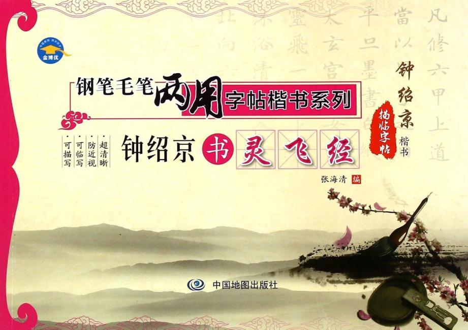钢笔毛笔两用字帖楷书系列·钟绍京书灵飞经(著名书法家张海清编写)