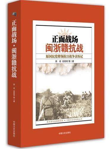 闽浙赣抗战   (正面战场:原国民党将领抗日战争亲历记)