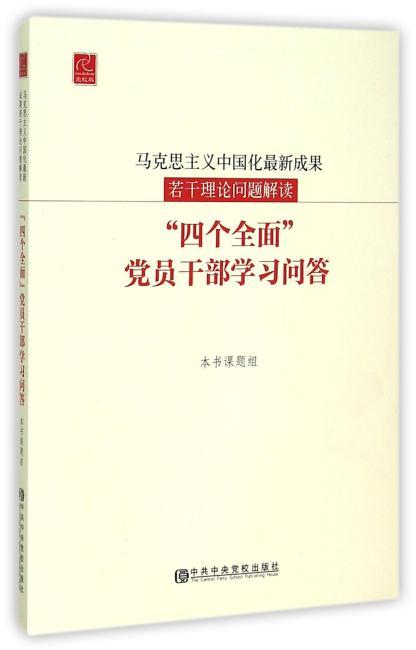 """马克思主义中国化最新成果若干理论问题解读——""""四个全面""""党员干部学习问答"""