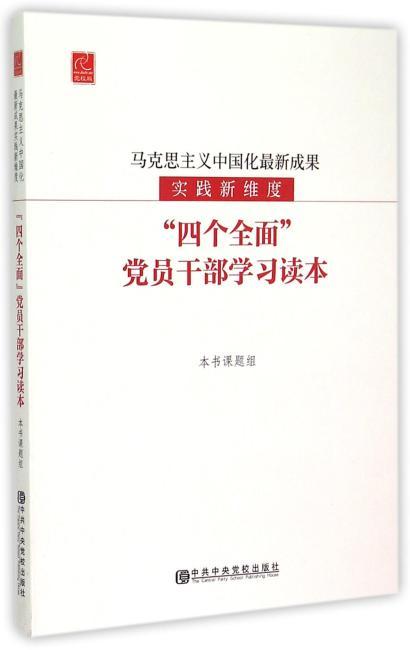 """马克思主义中国化最新成果实践新维度——""""四个全面""""党员干部学习读本"""