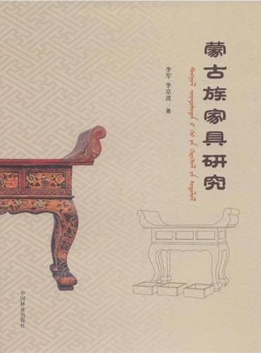 蒙古族家具研究