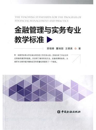金融管理与实务专业教学标准