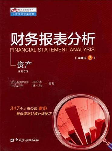 财务报表分析 第二册 资产