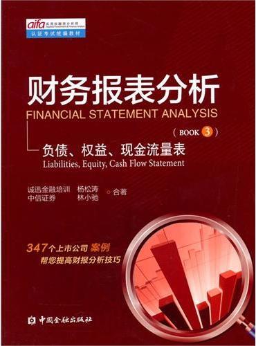 财务报表分析 第三册负债、权益、现金流量表