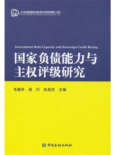 国家负债能力与主权评级研究