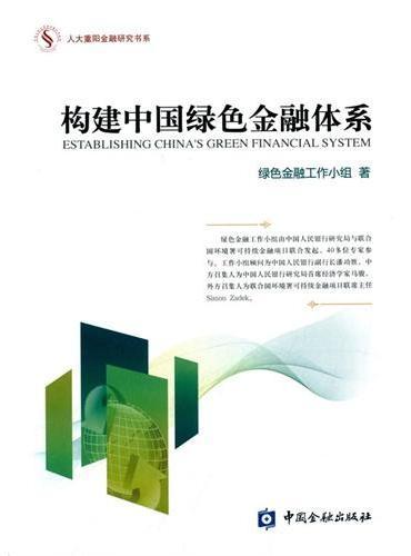构建中国绿色金融体系