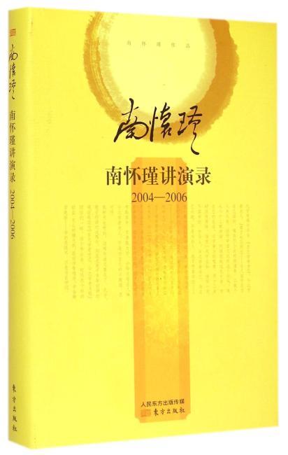 南怀瑾讲演录:2004—2006(精装版)