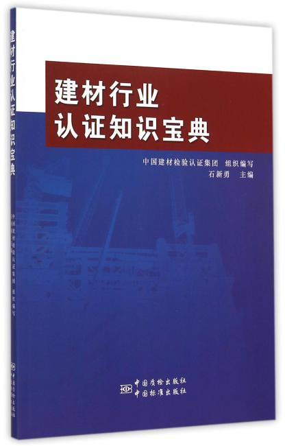建材行业认证知识宝典