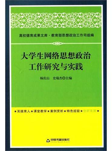 大学生网络思想政治工作研究与实践(高校德育)(精装)