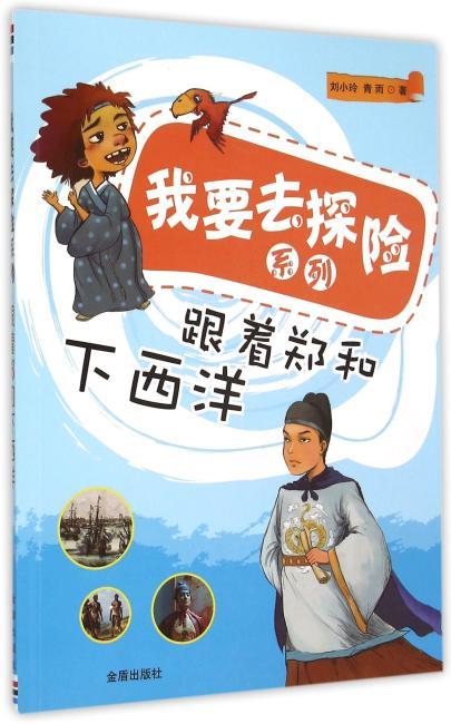 我要去探险系列·跟着郑和下西洋