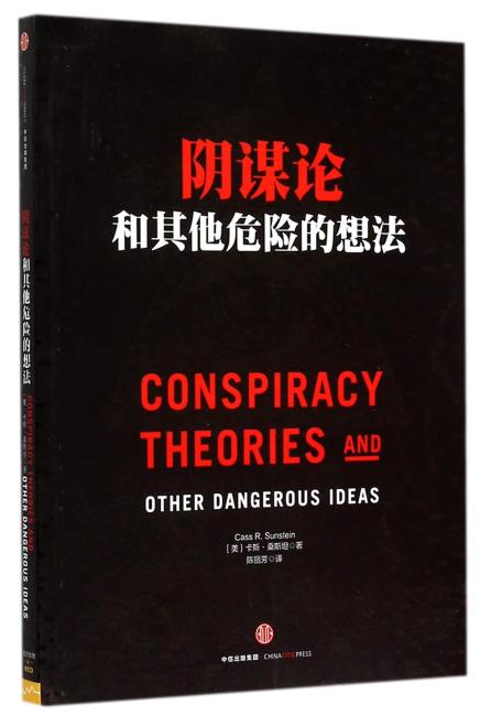 阴谋论和其他危险的想法