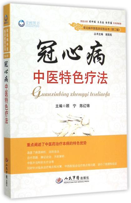 冠心病中医特色疗法.常见病中医临床经验丛书(第二辑)