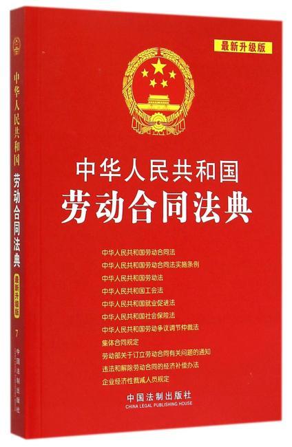 中华人民共和国劳动合同法典 最新升级版