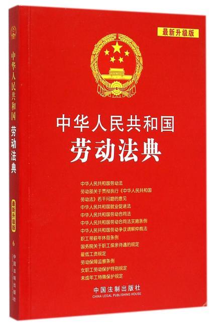 中华人民共和国劳动法典 最新升级版