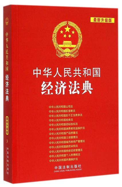 中华人民共和国经济法典 最新升级版
