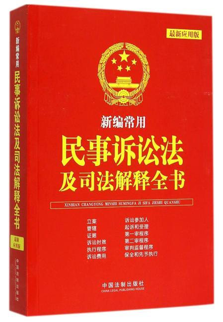 新编常用民事诉讼法及司法解释全书