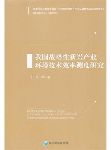 我国战略性新兴产业环境技术效率测度研究
