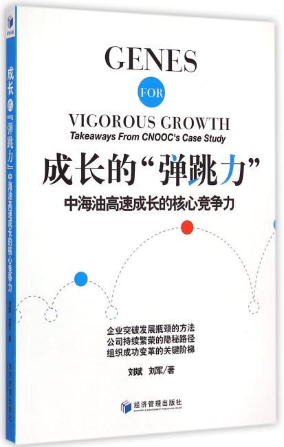 """成长的""""弹跳力""""——中海油高速成长的核心竞争力"""