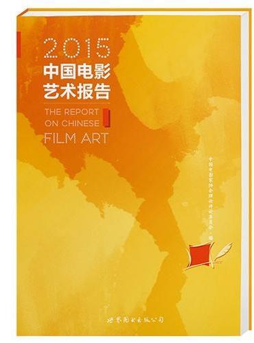 2015中国电影艺术报告