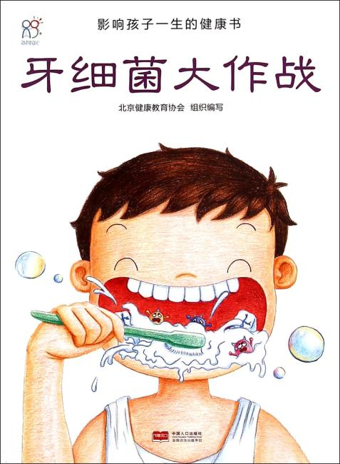 影响孩子一生的健康书-牙细菌大作战