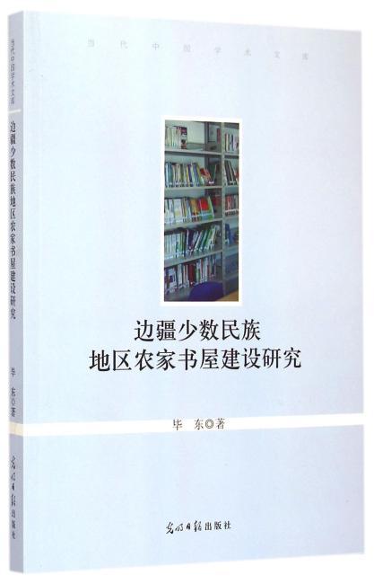 边疆少数民族地区农家书屋建设研究