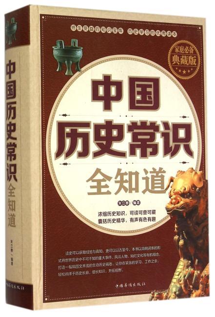 中国历史常识全知道(精装)