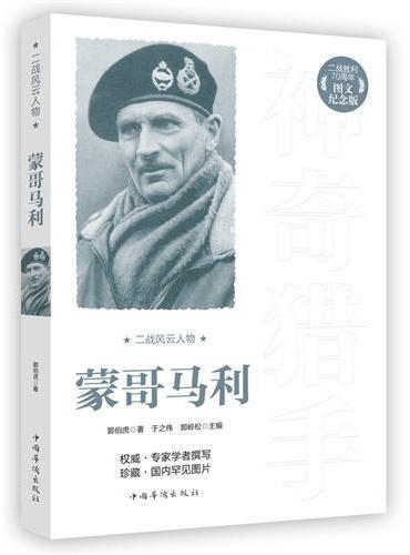 二战风云人物:蒙哥马利