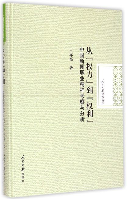 """从""""权力""""到""""权利"""":中国新闻职业精神考察与分析"""