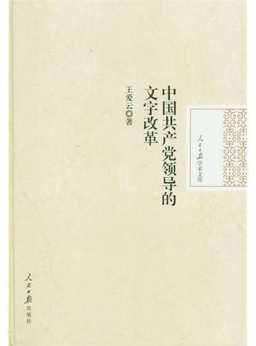 中国共产党领导的文字改革