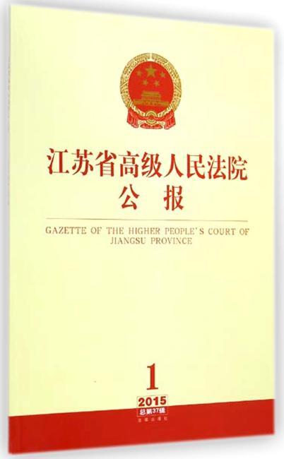 江苏省高级人民法院公报(2015年第1辑 总第37辑)