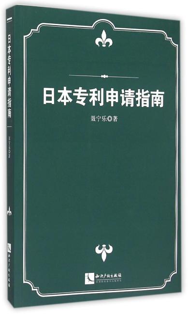 日本专利申请指南