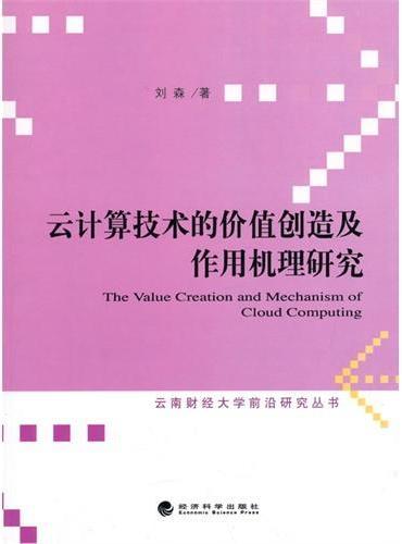 云计算技术的价值创造及作用机理研究