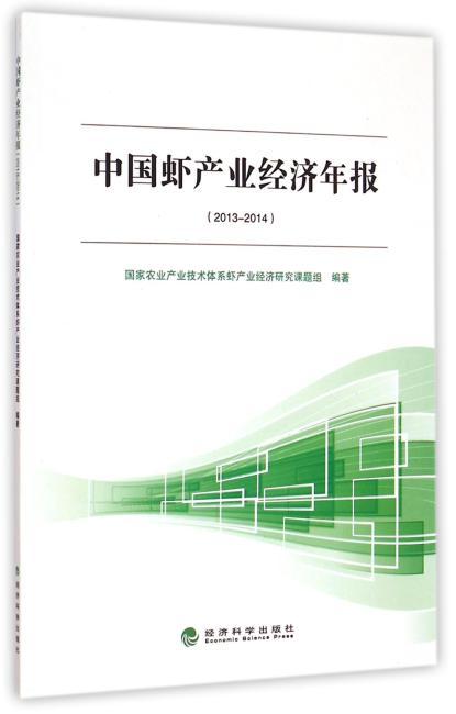 中国虾产业经济年报(2013-2014)