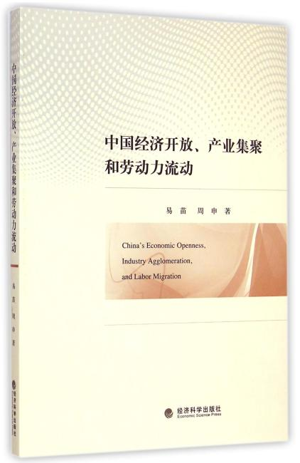 中国经济开放、产业集聚和劳动力流动