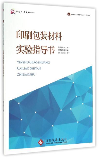 印刷包装材料实验指导书