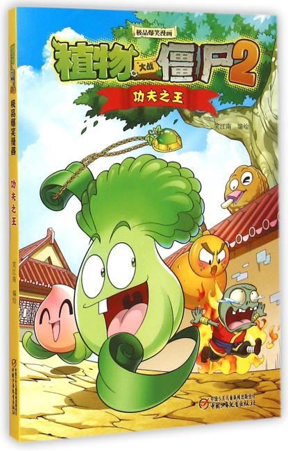 《植物大战僵尸2极品爆笑漫画·功夫之王》(全球巅峰游戏,盛世顶级漫画!)