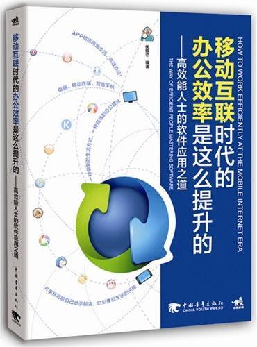 移动互联网时代的办公效率是这么提升的-高效能人士的软件应用之道