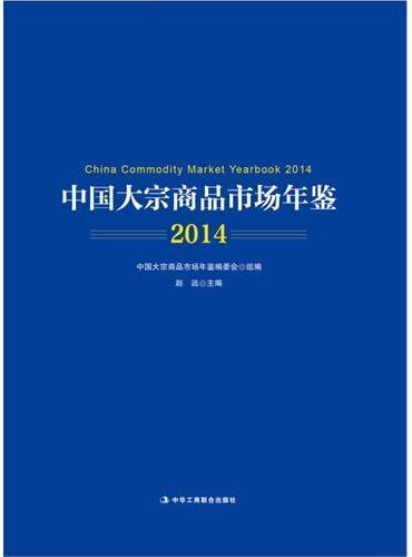 中国大宗商品市场年鉴(2014)