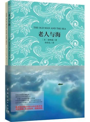 老人与海 软精装电影纪念版套装,买中文赠送名家注释版英文,最流行、最经典、最畅销的老人与海的译本 影响世界的百部经典名著之一)