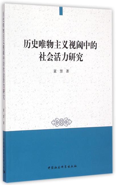 历史唯物主义视阈中的社会活力研究(DX)