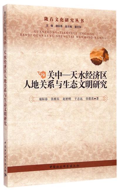 关中天水经济区人地关系与生态文明研究(陇石文化研究丛书)(DX)